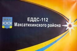 ЕДДС по Максатихинскому району