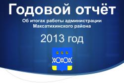 Годовой отчёт за 2013 год