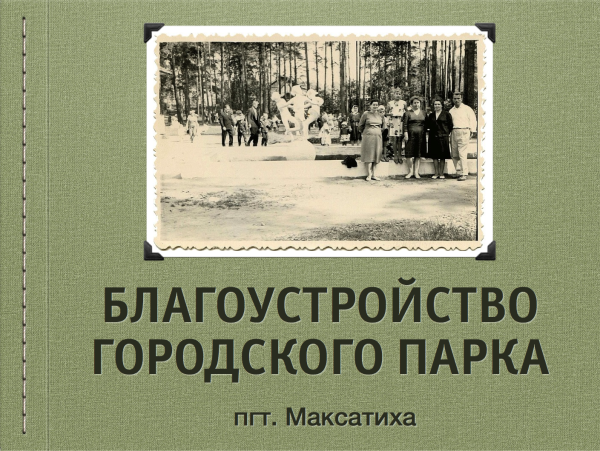 blagoustrojstvo-parka