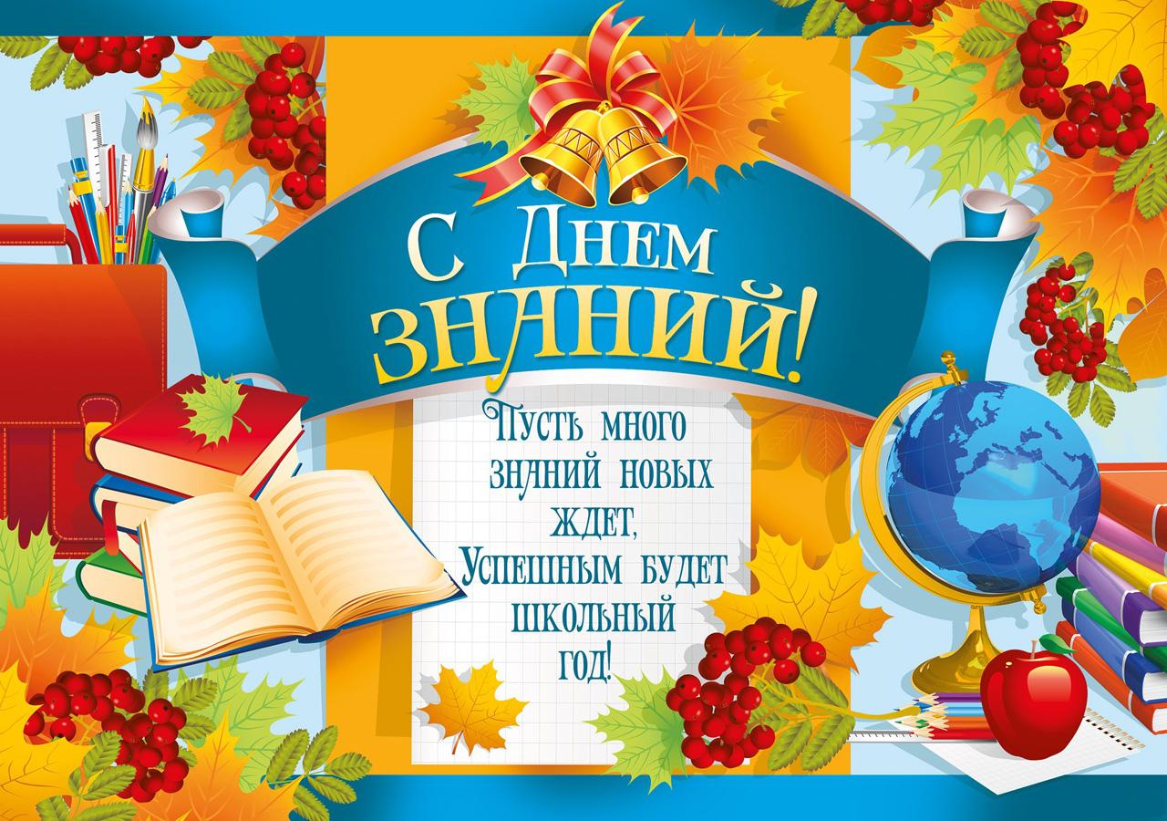 Поздравления с первым сентября крестнице 76