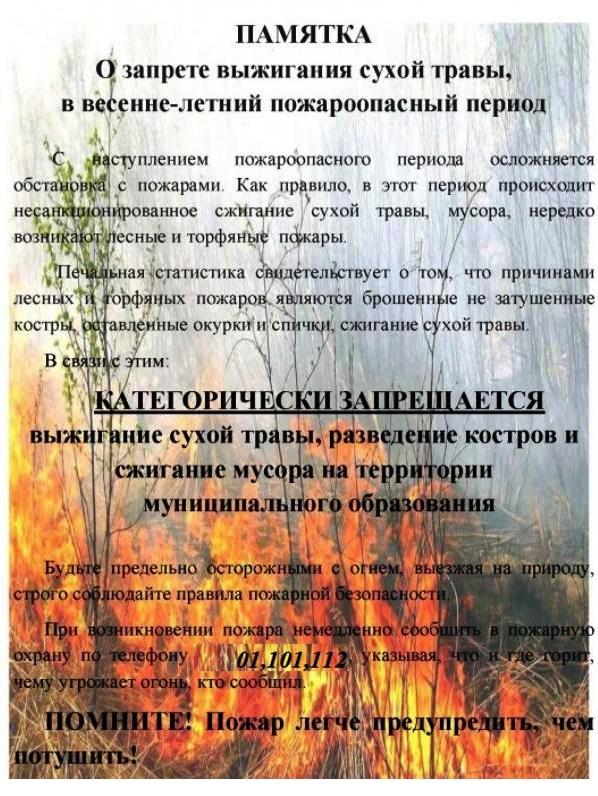 Памятка о запрете выжигания сухой травы