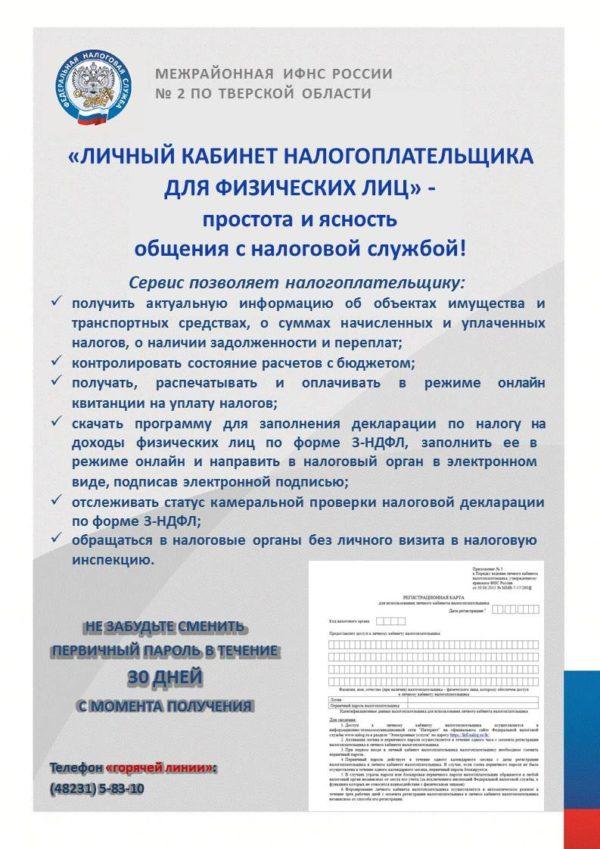 Декларацию о доходах, полученных в 2017 году, необходимо подать до 3 мая