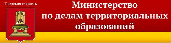 Министерство по делам территориальных образований Тверской области