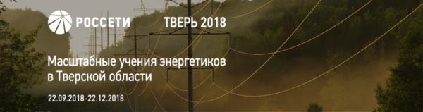 График отключения электроэнергии на территории Максатихинского района с 01 по 07 октября 2018 г.