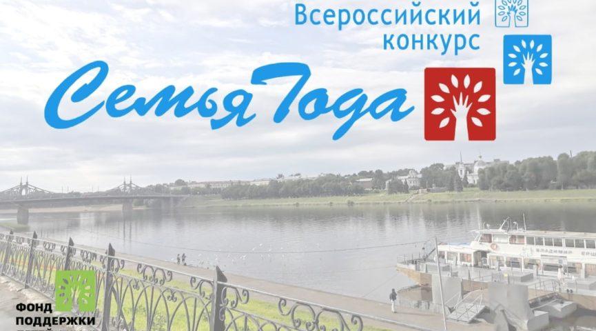 Максатихинский район в числе лидеров по количеству заявок в региональном этапе Всероссийского конкурса «Семья года-2021»