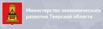 Министерство экономического развития Тверской области