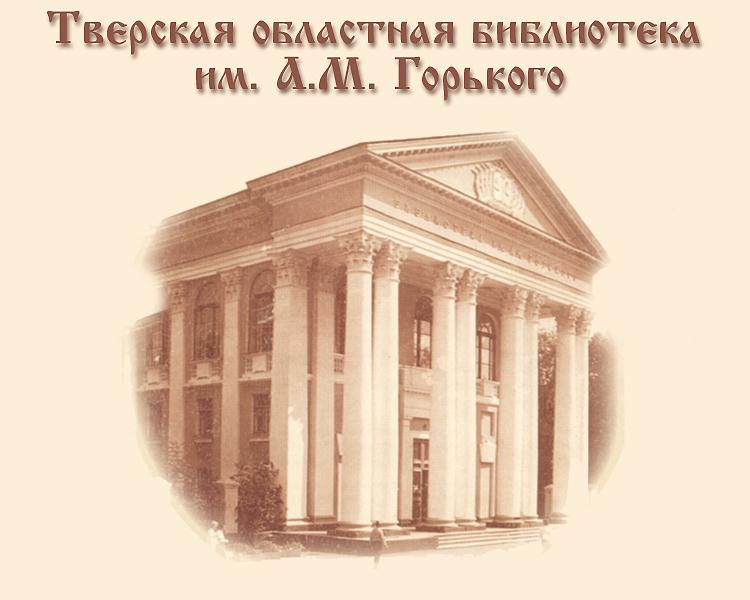 Тверская областная библиотека